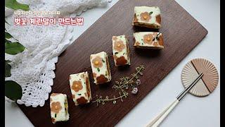 벛꽃계란말이 나혼자산다 김민경 분홍소세지 요리 꽃계란말…