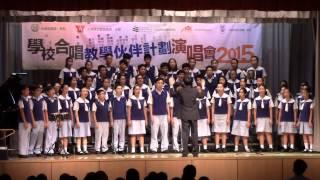 學校合唱教學伙伴計劃音樂會2015-羅定邦中學