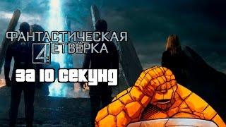 Фантастическая Четвёрка (2015) за 10 секунд!   Fantastic Four (2015) in 10 seconds!