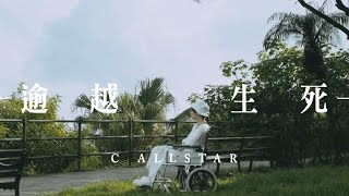 C AllStar - 逾越生死MV [Official] [官方]
