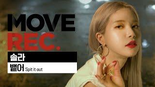 [4K] 마마무 솔라 - 뱉어 (Spit it out)   Performance video   MOVE REC.ㅣ딩고뮤직ㅣDingo Music