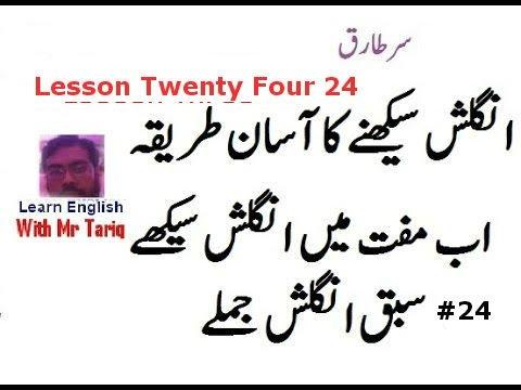 Lesson 24  Learn English Through Sentences In Urdu