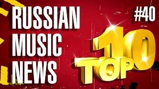 #40 10 НОВЫХ КЛИПОВ 2017 - Горячие музыкальные новинки недели