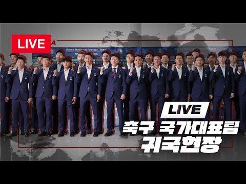[KBS/Live] 축구 국가대표팀 귀국현장/인천공항