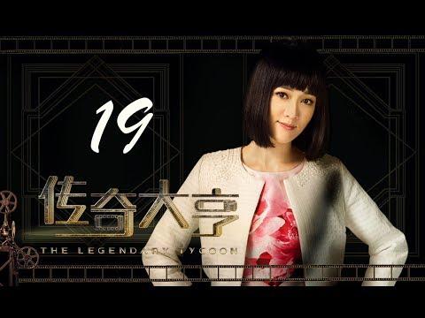 【传奇大亨】ENG SUB | The Legendary Tycoon 第19集 张翰、贾青、宋轶、陈乔恩主演 张翰白手起家追逐电影梦