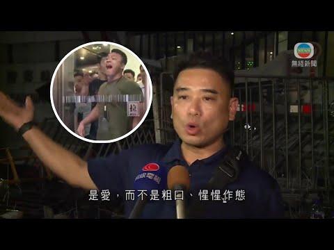 李仲華:「香港需要的是愛,而不是粗口。」