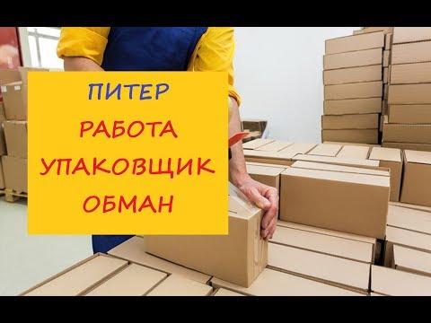 Питер Работа упаковщик Обман