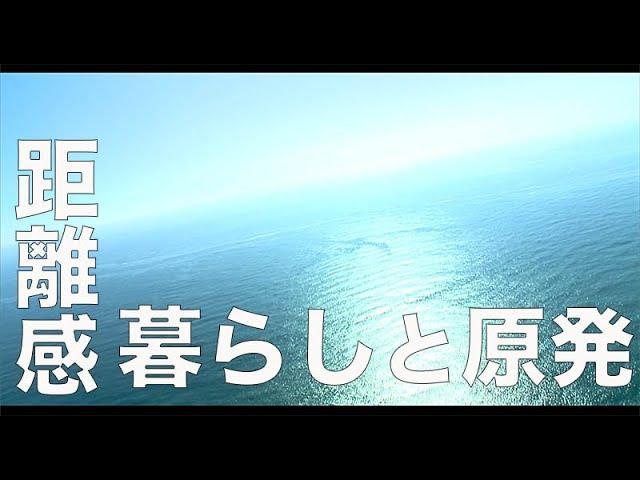 もうすぐ10年、福島。【大熊 / 福島 / 172】「暮らしと原発の距離感」空撮・たごてるよし_Aerial_TAGO channel