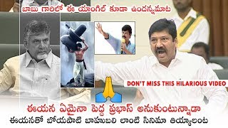 HILARIOUS VIDEO:YCP MLA Jogi Ramesh Most Hilarious Funny Comments On Chandrababu in AP Assembly | PQ