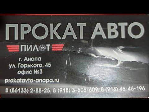 "#АНАПА - ПРОКАТ АВТОМОБИЛЕЙ - 8(86133)28825   ""ПИЛОТ"""