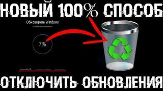 Как отключить обновления в Windows 10? Новый 100% работающий способ!