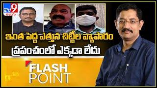 Flash Point  : చిట్టీల పేరుతో తెలుగు రాష్ట్రాల్లో   పెద్దెత్తున మోసాలు  | Murali Krishna TV9