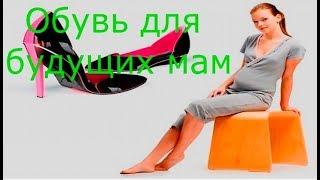 Обувь для будущих мам