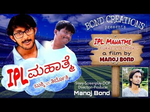 IPL Mahatme | An award Winning short movie | A Film by Manoj Bond |
