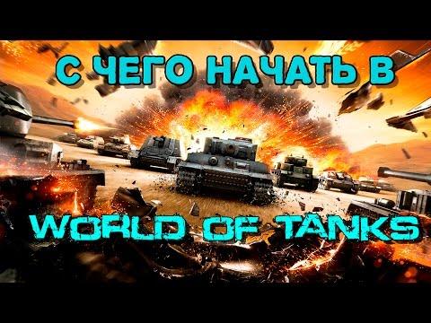 С чего начать прокачку в World of Tanks|Совет начинающим