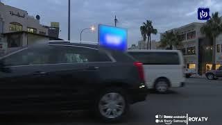 """لقاء للبت في """"شاشات عمان"""".. ومطالبات بوقف تنفيذها لحين انتهاء التحقيق (7/3/2020)"""