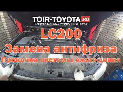 LC 200. Замена антифриза. Прокачка системы охлаждения.
