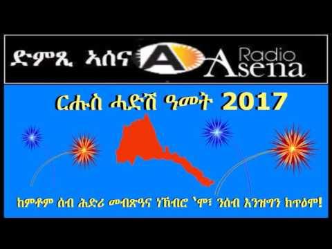 Voice of Assenna: New Year Message -ከምቶም ሰብሕድሪ መብጽዓና ንፈጽም - Dec 31, 2016