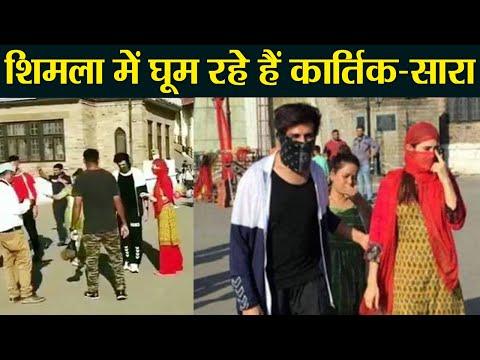 Sara Ali Khan & Kartik Aaryan hide their face in Shimla streets; Check Out | FilmiBeat Mp3