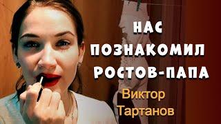 Виктор Тартанов - Нас познакомил Ростов-Папа (Official Video)
