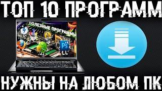 Топ 10 программ которые нужны на любом компьютере. Лучшие программы для ПК