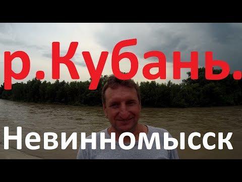 Река Кубань и городской пляж Невинномысска.