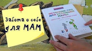 Обзор книги. Светлана Гончарова: Источник сил для уставшей мамы