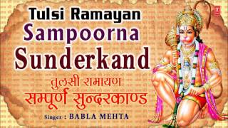 Sunder Kand Mangal Bhawan Amangal Haari I Babla Mehta I Shri Ramcharitmanas I Art Track