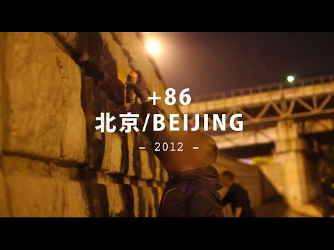 [Part2] +86 in BEIJING (WOL1/Vizie,Gauge & Pose from Sweden)