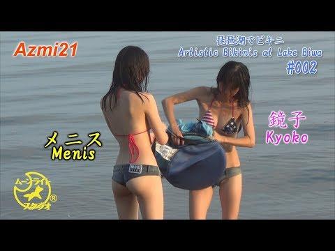 Artistic Bikinis at Lake Biwa #002(琵琶湖でビキニ #002)