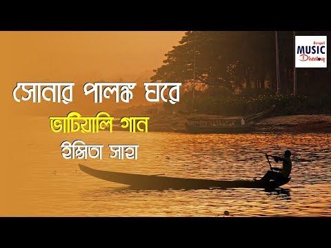 Sonar Palonko Ghore   সোনার পালঙ্ক ঘরে   Bhatiyali   ভাটিয়ালি গান   Ipsita Saha