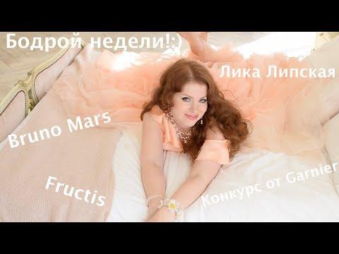 Клип танец волос. Конкурс от Garnier. Музыка Bruno Mars и красивое платье от Dresslab.