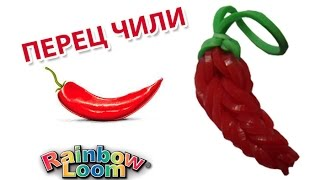 ПЕРЕЦ ЧИЛИ из резинок на рогатке. Овощи из резинок | Chili Rainbow Loom Bands