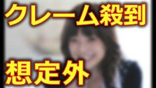 刑事7人倉科カナがドラマ出演でクレーム殺到 http://youtu.be/XRxgRnHz-...