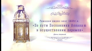Рамадан видеоблог 1440 г.х. День первый