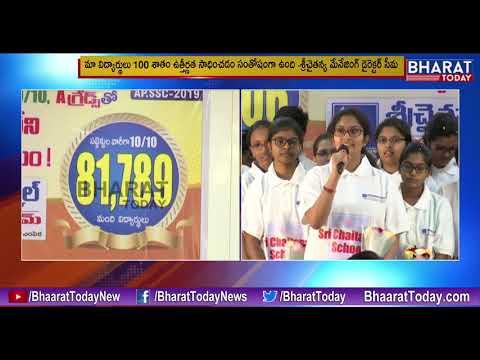 Sri Chaitanya Techno School || Andhra Pradesh-SSC Result-2019 || Bharat Today
