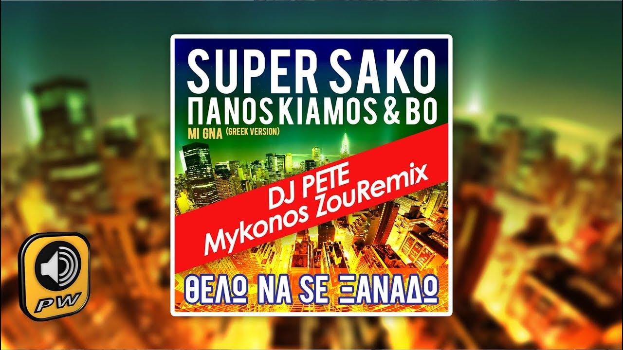 SUPER SAKO feat Panos Kiamos & BO - Thelo Na Se Xanado (DJ Pete Mykonos ZouRemix)