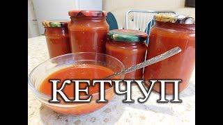 Кетчуп на зиму. Самый вкусный рецепт. Просто быстро и вкусно!