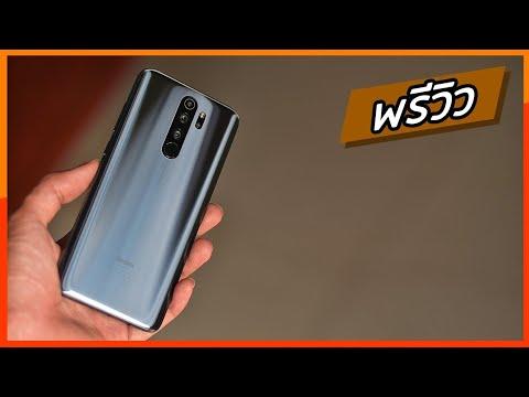 พรีวิว | Xiaomi Redmi Note 8 Pro กล้อง 4 เลนส์สเปคเเรงในราคา 8,000 บาท !!
