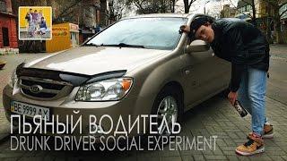 Пьяный водитель / Drunk Driver Social Experiment