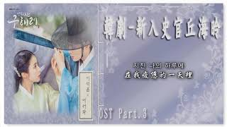 Mp3] 李碩薰(이석훈) - 어서와 [新入史官丘海昤(신입사관 구해령) ost ...