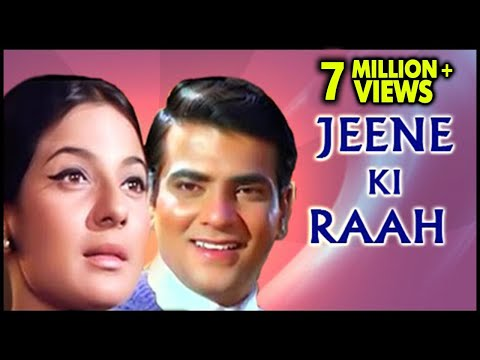 Jeene Ki Raah Full Movie  Jeetendra, Tanuja  Bollywood Drama Movie