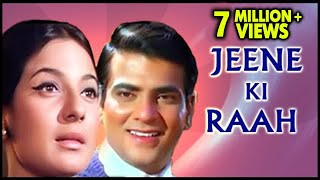 Jeene Ki Raah Full Movie | Jeetendra, Tanuja | Bollywood Drama Movie