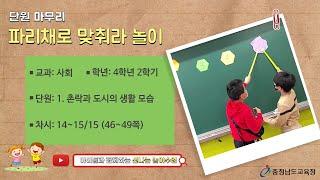 4학년_2학기_사회_1단원_14-15차시 단원마무리 파…