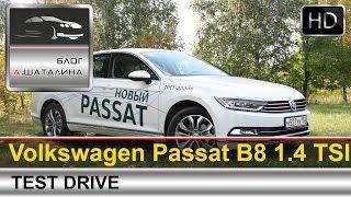 Volkswagen Passat B8 (Фольксваген Пассат) 2015 тест-драйв с Шаталиным Александром