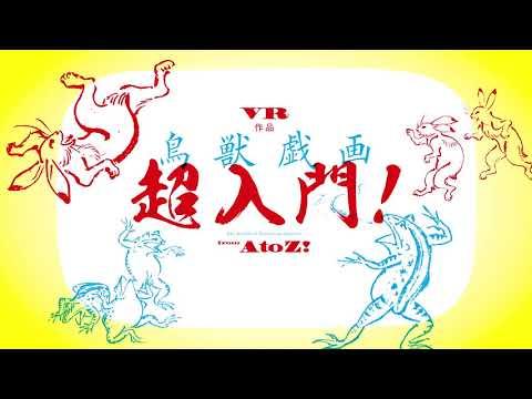 VR作品『鳥獣戯画 超入門!』告知映像