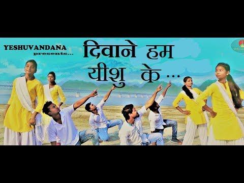 Hindi christian Action song for youth: DEWANE HUM DIWANE by YESHUVANDANA TEAM. thumbnail