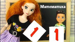 ДВОЙКА НА ДВОИХ Помогла с Домашкой Мультик Барби Про Школу Школа с Куклами Барби