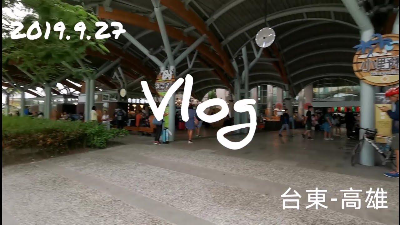什麼!!康橋飯店七賢館CP值也太高了吧!臺東高雄兩天一夜Vlog - YouTube
