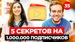 МАРИНА МОГИЛКО: 5 секретов, как сделать канал на 1.000.000 подписчиков. Петр Осипов: день рождения